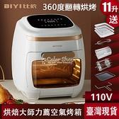 (現貨)比依空氣烤箱 空氣炸鍋 電烤箱 台灣110V全自動大容量智慧空 保固一年 送禮包 YYSigo