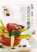 (二手書)新潮。素食法式蔬食饗宴