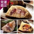 九如商號 湖州肉粽5入+蛋黃肉粽5入+八寶肉粽5入 湖州肉粽(190g/入)/鮮肉蛋黃肉粽(220g/【免運直出】