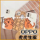 可愛老虎|OPPO Reno6 Reno5 Pro Reno4 Pro Reno 2Z 4Z 可愛動物 手機殼 小白虎 軟殼 有掛繩孔 保護套