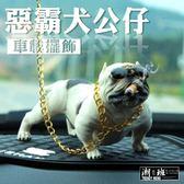 『潮段班』【VR00A333】仿真惡霸犬狗公仔模型車載擺飾飾品
