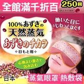 🔥快速出貨🔥 日本 亞馬遜熱銷 桐灰 蒸氣眼罩 天然紅豆熱敷袋 可用250次【小福部屋】