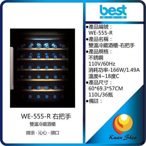 嵌入式雙溫冷藏酒櫃  WE-555-R 右把手