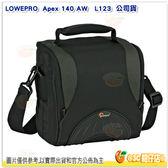 羅普 LOWEPRO Apex 140 AW 艾佩克斯140AW L123 公司貨 單肩包 側肩包 相機包 專業相機包
