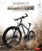 一體輪成人山地自行車男女士用整車越野變速賽車雙減震27學生單車igo 夏洛特居家