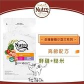 Nutro美士〔小型高齡犬配方,鮮雞+糙米,5磅,美國製〕