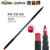 攝彩@樂華RW-CM350專業收音桿4節可調節BOOM桿集音桿話筒支架媽祖繞境戶外拍片ROWA公司貨