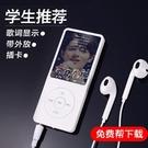 MP3MP4播放器外放學生隨身聽便攜式插卡超薄有屏錄音聽力視頻
