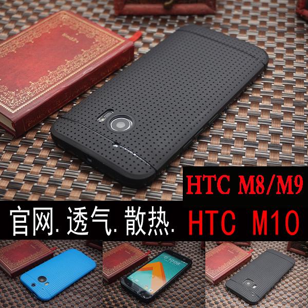 HTC M10手機殼透氣殼超薄外殼磨砂殼【聚寶屋】