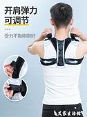 矯正帶駝背矯正器背帶男成人成年專用隱形治防駝背糾正背部肩膀矯姿神器 【618 購物】