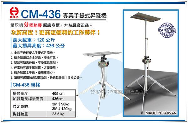 【台北益昌】台灣製造 KSF CM-436 4.3M 輕便可摺疊手提式升降機 專利手提式 電動遙控升降機/昇降機