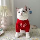 新年裝過年喜慶冬天狗狗貓貓衣服保暖布偶小奶貓秋冬貓咪【小狮子】