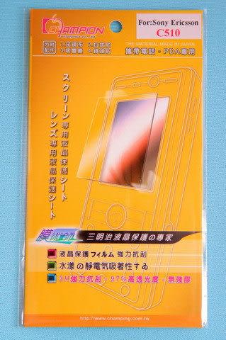 手機螢幕保護貼 SonyEricsson C510 亮面
