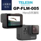 《台南-上新》TELESIN GoPro GP-FLM-005 HERO7 6 5 BLACK 專用 LCD螢幕 保護貼 鏡頭保護貼 保護膜