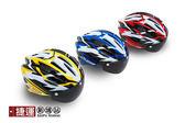GVR G203磁吸式自行單車安全帽附鏡片