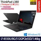 【ThinkPad】L380 20M5CTO3WW 13.3吋i7-8550U四核512G SSD效能Win10商務筆電(一年保固)