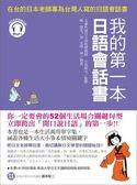 (二手書)我的第一本日語會話書:在台的日本老師專為台灣人寫的日語會話書