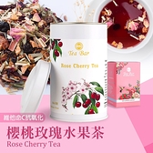 【德國農莊 B&G Tea Bar】櫻桃玫瑰水果茶 中瓶 (130g)