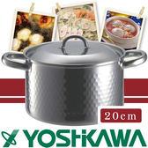 【YOSHIKAWA】日本本職槌目附蓋不銹鋼高湯鍋-20cm((YH-8504).