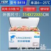 洋爾鎂臥式冰柜商用大容量家用冷柜冷藏冷凍雙溫節能冰箱茶葉雪柜QM  晴光小語
