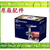 《原廠配件》Electrolux EKM3407R 伊萊克斯 攪拌機專用配件 慢磨組 (需配合主機使用)