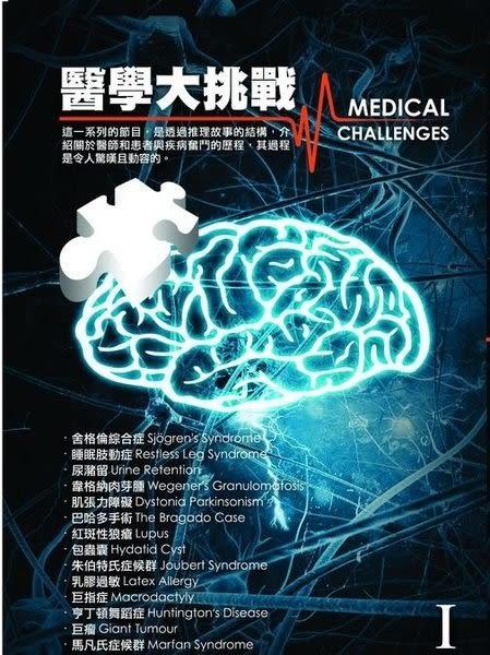 醫學大挑戰 第1套 DVD 7片裝(購潮8)