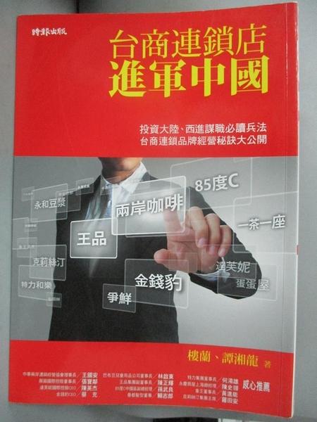 【書寶二手書T2/財經企管_GL8】台商連鎖店進軍中國_樓蘭、譚湘龍