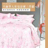天絲/專櫃級100%.單人床包涼被三件組.櫻花雨(粉)/伊柔寢飾