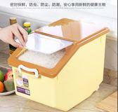 【春季上新】 家用防蟲20斤裝米桶儲米箱10kg15kg 30斤50斤防潮米缸面粉收納盒