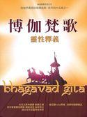 (二手書)博伽梵歌靈性釋義﹝新版﹞