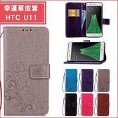 HTC U11 幸運草皮套 手機皮套 皮套 內軟殼 插卡 支架 磁扣