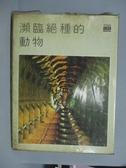 【書寶二手書T6/動植物_ZJT】瀕臨絕種的動物
