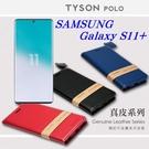 【愛瘋潮】三星 Samsung Galaxy S11+ 簡約牛皮書本式皮套 POLO 真皮系列 手機殼
