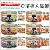 *KING WANG*【24罐組】日本Carat 《日清達人鮪魚貓罐》共10種口味-80g(隨機出貨)
