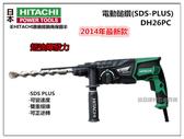 【台北益昌】最新款 日立 HITACHI DH26PC 四溝 免出力 三用 電動鎚鑽 電鑽 非 bosch makita