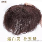頭頂補髮片短捲髮玉米燙補髮塊中老年媽媽假髮片真髮女髮頂遮白髮 美芭