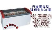 丹麥5.7尺圓弧形對拉冰櫃/玻璃冷凍展示櫃/約400L/冰淇淋展示櫃/丹麥冷凍櫃/弧型玻璃對拉冰櫃/大金