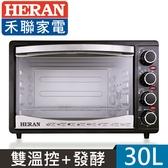 HERAN禾聯【 HEO-3001SGH 】30L三旋鈕電烤箱