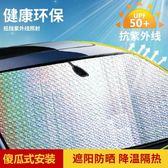 汽車遮陽擋前檔風玻璃防曬隔熱遮陽簾汽車遮陽板車窗太陽擋隔熱板   圖拉斯3C百貨
