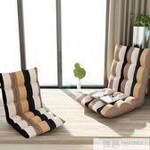懶人沙發榻榻米坐墊單人折疊椅床上靠背椅飄窗椅懶人沙發椅 韓慕精品 YTL