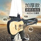 民謠吉他包41寸透明個性時尚潮吉他背包加厚女生韓版吉他透明包 設計師生活 NMS