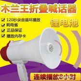 擴音器大功率可錄音鋰電地攤宣傳叫賣擴音喇叭大聲公導遊手持喊話器喇叭   多莉絲旗艦店