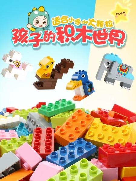 兼容積木男孩子女孩7大顆粒8拼裝早教益智兒童玩具1-2周歲3-6 喵小姐