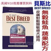 ◆MIX米克斯◆美國BEST BREED貝斯比《無穀系列》.全齡犬無穀鮭肉+蔬果配方6.8kg,美國WDJ推薦
