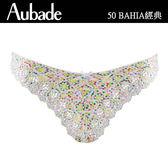 Aubade-BAHIA有機棉S-XL三角褲(星光)50經典
