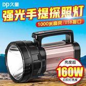 手電筒探照燈LED大手電筒強光充電超亮遠射多功能戶外防水礦燈家用