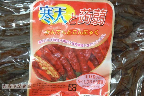 【吉嘉食品】寒天蒟蒻干(麻辣) 250公克103元[#250]{2V42}
