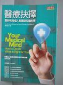 【書寶二手書T1/醫療_NNQ】醫療抉擇-醫師和每個人都應該知道的事_傑若.古柏曼