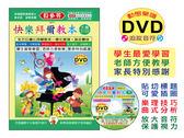 小叮噹的店IN313 ~貝多芬~快樂拜爾教本下動態樂譜DVD
