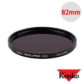 Kenko Real Pro RealPro MC ND32 減光鏡 82mm 公司貨